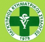 Pancyprian Veterinary Association | Veterinary Association
