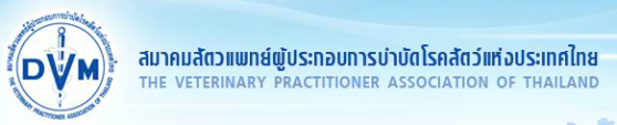 Veterinary Practitioner Association of Thailand | Veterinary Association