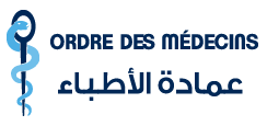 Conseil National de l'Ordre des Médecins de Tunisie | Medical Hospital