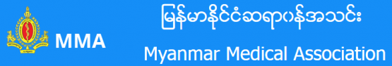 Myanmar Medical Association | Medical Association